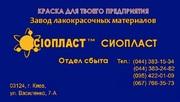 КО168 эмаль КО-168+эмаль КО-168У +эмаль КО-168М- Эмаль КО-814 - Произв