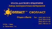 ПФ1126 эмаль ПФ-1126+эмаль ПФ-1126У +эмаль ПФ-1126М- Эмаль ПФ-133 - Пр