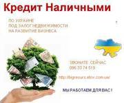Частный займ по Украине.