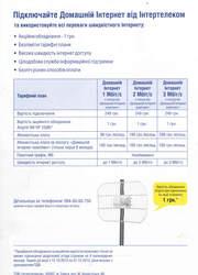 WiFi Домашний интернет от Интертелеком