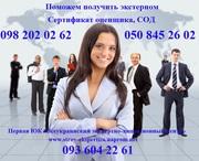 Сертификат оценщика,  СОД Крым и вся Украина