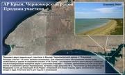 Продажа двух земельных участков  в Крыму, Черноморский район, с.Озеровка