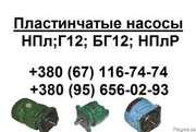 Продам насос пластинчатый Г12-33М