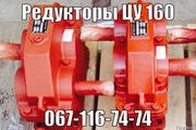 Редуктор ЦУ-160-3.15 одноступенчатый