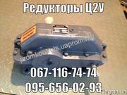 Редуктор Ц2У: Ц2У-125,  1ц2у-125
