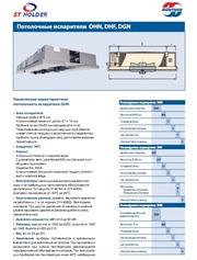 Потолочные испарители – воздухоохладители