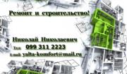 Капитальное строимтельство