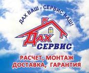 Продажа и монтаж кровельных и фасадных материалов в Севастополе и реги