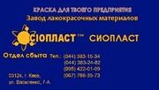 160-ПС эмаль ПС160 эмаль ПС-160  ПС от производителя «Сіопласт ®»