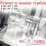 Ремонт и тюнинг турбин,  турбокомпрессоров,  Крым.