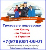Попутные грузоперевозки Симферополь - Ужгород - Симферополь