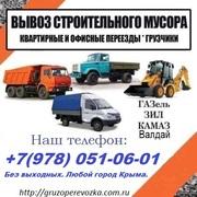 Вывоз Строительного мусора Симферополь