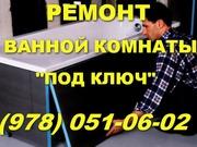 Ремонт ванной комнаты Симферополь. Кафельщики по ремонту ванных комнат