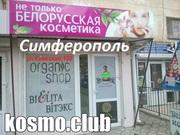 Магазин косметика