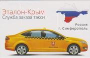 Такси Эталон-Крым
