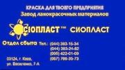 Эмаль 1236*ЭП-1236: эмаль ЭП;  1236+ЭП1236*Производитель эмали ЭП-1236=