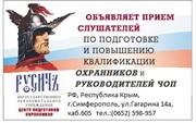 Обучение охранников в Крыму