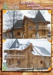 Построить рубленый дом канадской рубки 171 м² в Крыму