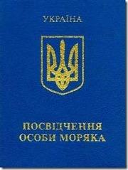 Помощь в оформлении морских документов (Украинского и рос.образца)