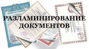 Разламинирование документов + нотариальный перевод
