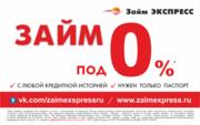 Займ под 0%! До 15000 рублей. С любой кредитной историей. Действуйте!