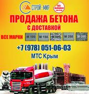Купить бетон Севастополь. КУпить бетон в Севастополе для фундамента.