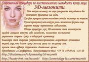 3D-мезонити процедура по восстановлению молодости кожи лица. Симферополь.