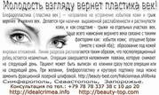Блефаропластика (пластика век) вернет Молодость взгляду! Украина