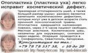 Отопластика (пластика уха) легко исправит косметический дефект Украина  Cтоимость по прайсу.