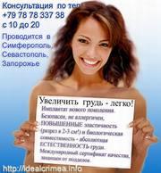 Вернуть красоту груди легко и безопасно!