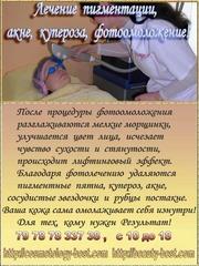 Лечение светом -эффективно,  легко Эстетическая Аппаратная Косметология