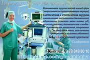 Гинекология - диагностика,  лечение,  оперирование. Симферополь
