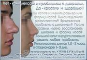 Пластическая хирургия носа,  (ринопластика).   Cтоимость по прайсу.