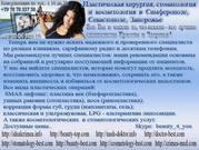 Пластическая хирургия,  стоматология и эстетическая косметология в Крыму,  Симферополе,   Запорожье