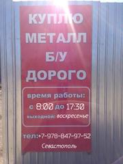 Продажа/ Покупка металлолома г. Севастополь