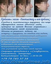 Коррекция формы и размера носа (ринопластика). Крым