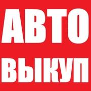 Автовыкуп в Крыму