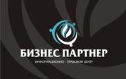 Срочная регистрация,  ликвидация предприятий в Симферополе