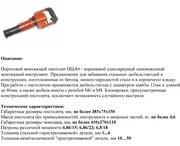 Пистолет монтажный (строительный) ПЦ-84